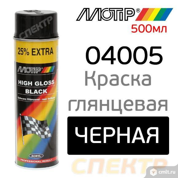 Краска-спрей MOTIP 4005 черная глянцевая (500мл). Фото 1.