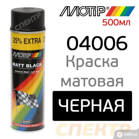 Краска-спрей MOTIP 4006 черная матовая (500мл). Фото 1.