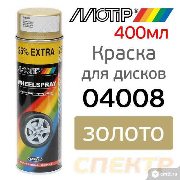 Краска-спрей для дисков MOTIP 4008 серебро (500мл). Фото 1.