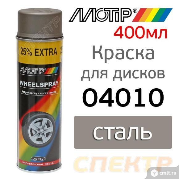 Краска-спрей для дисков MOTIP 4010 стальная 500мл. Фото 1.