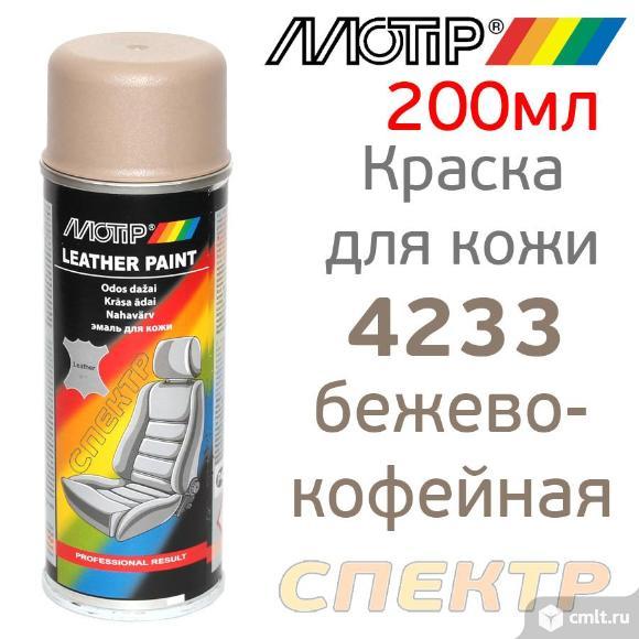 Краска для кожи матовая MOTIP 4233 бежево-кофейная. Фото 1.