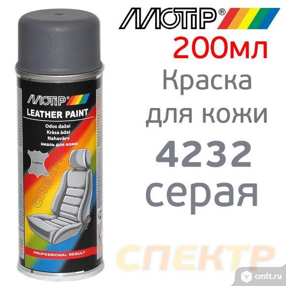 Краска для кожи матовая MOTIP 4232 серая (200мл). Фото 1.