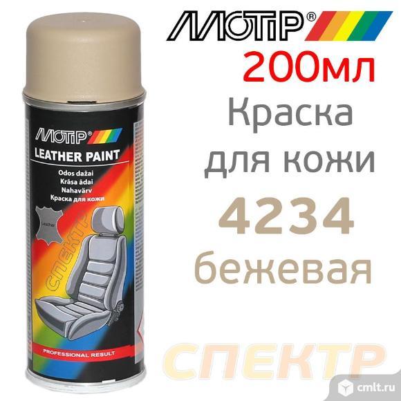 Краска для кожи матовая MOTIP 4234 бежевая (200мл). Фото 1.