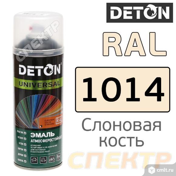 Краска-спрей для металлочерепицы DETON RAL 1014. Фото 1.