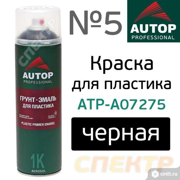 Краска-спрей для пластика AUTOP №5 Plastic ЧЕРНАЯ. Фото 1.