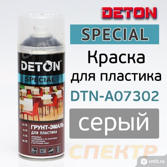 Краска-спрей для пластика DETON SPECIAL серый (520. Фото 1.