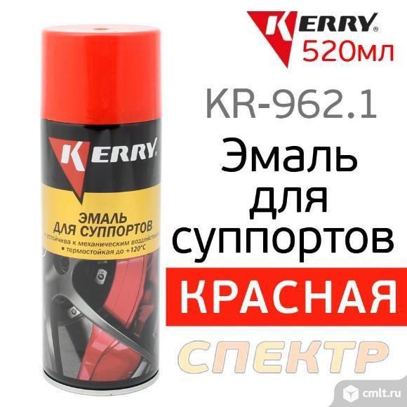 Краска-спрей для суппортов KERRY KR-962.1 красная. Фото 1.