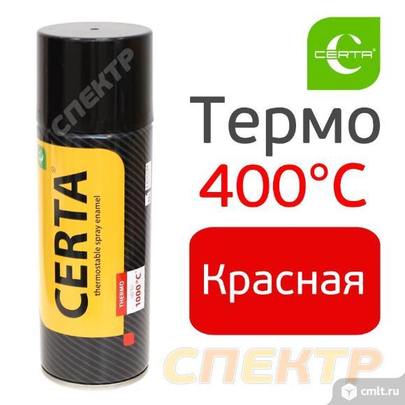 Краска-спрей термостойкая CERTA 400°С КРАСНАЯ. Фото 1.