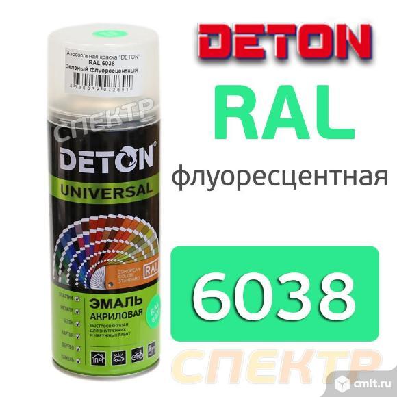 Краска-спрей флуоресцентная DETON RAL 6038. Фото 1.