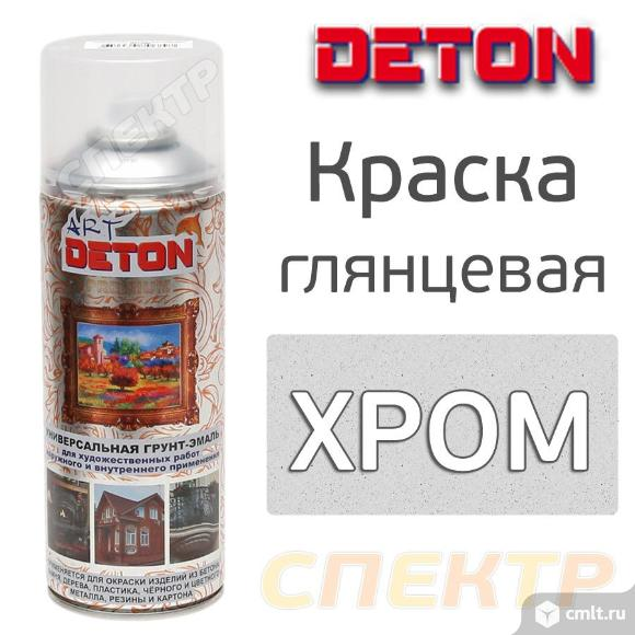 Краска-спрей хром-эффект DETON ART (520мл). Фото 1.