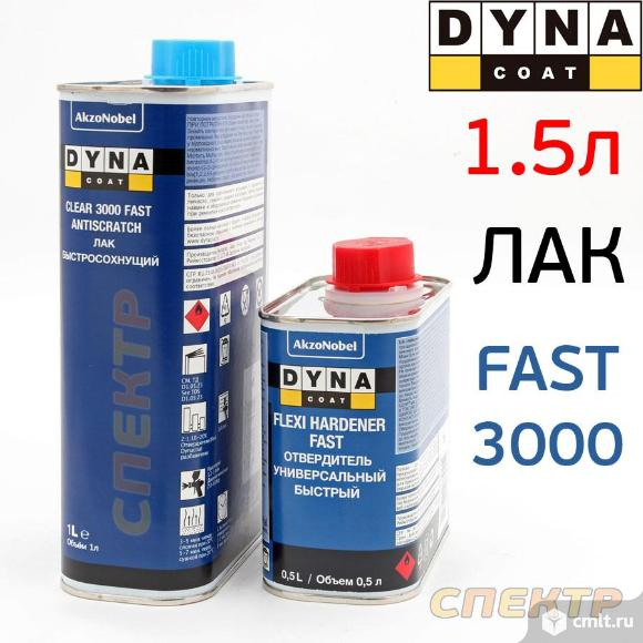 Лак DYNA 3000 Express HS 2+1 (1,5л) комплект. Фото 1.