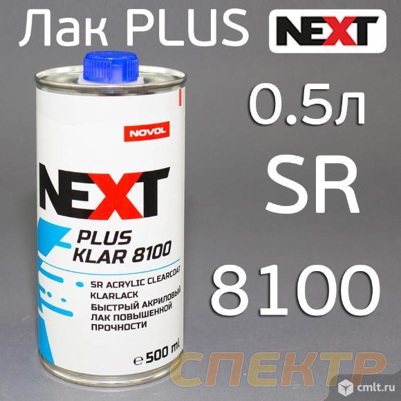Лак NOVOL Next SR Plus Klar 8100 (0,5л) без H8910. Фото 1.