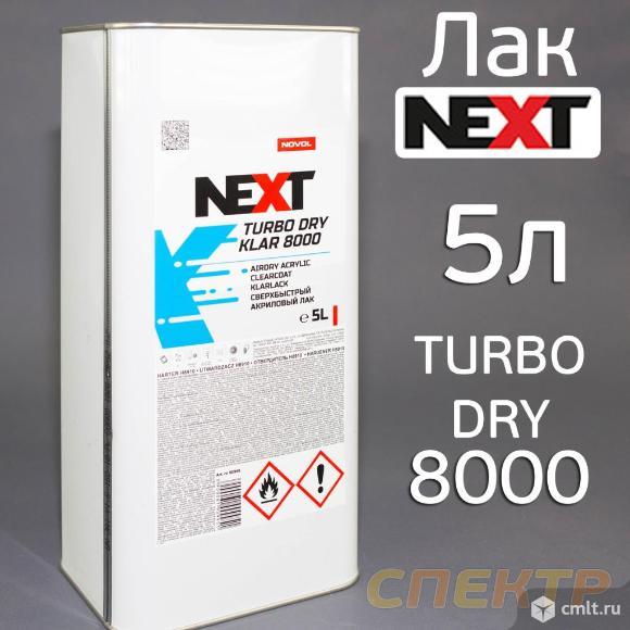 Лак NOVOL Next Turbo Klar 8000 (5,0л) без отв.. Фото 1.
