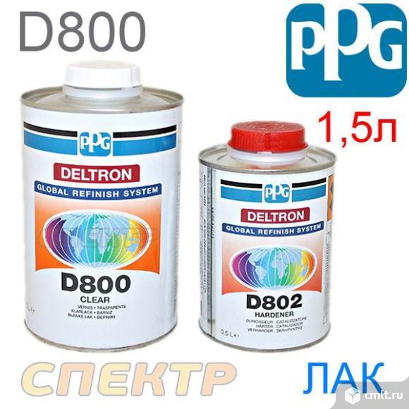 Лак PPG D800 (1,5л) КОМПЛЕКТ акрилуретановый. Фото 1.