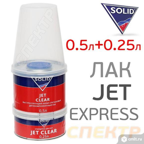 Лак SOLID Jet Clear (0,5л+0,25л) быстрый КОМПЛЕКТ. Фото 1.