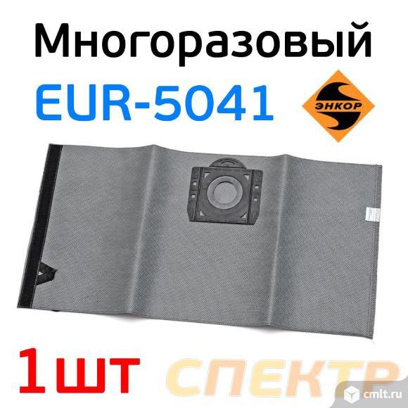 Мешок для пылесоса многоразовый EUR-5041 (1шт). Фото 1.