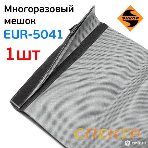 Мешок для пылесоса многоразовый EUR-5041 (1шт). Фото 3.