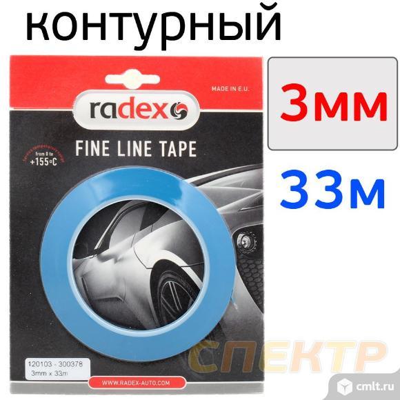 Скотч контурный RADEX 3мм х 33м. Фото 1.