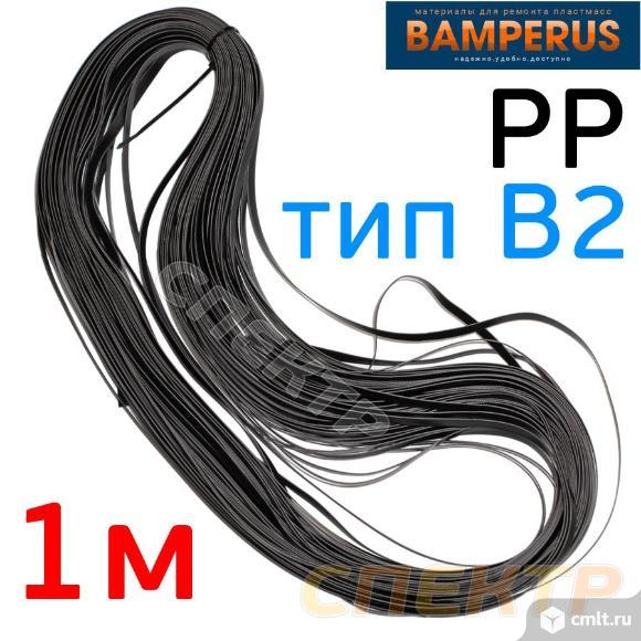 Пластиковый профиль 1м (PP тип В2) Bamperus. Фото 1.