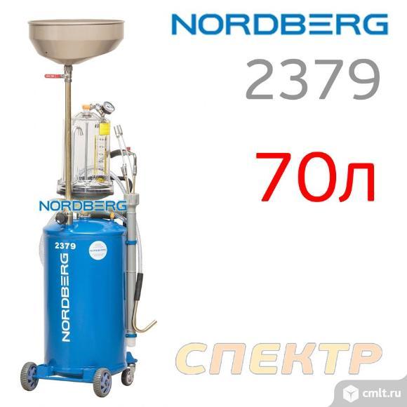 Установка для замены масла NORDBERG 2379. Фото 1.