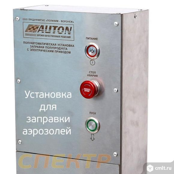 Установка для заправки аэрозолей AUTON (ПУЗП-Э). Фото 4.