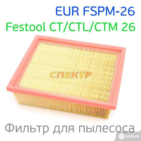 Фильтр защитный для пылесоса Festool CT/CTL/CTM 26. Фото 1.
