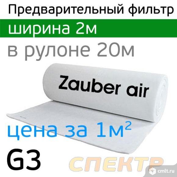 Фильтр предварительной очистки G3 ZAUBER AIR. Фото 1.