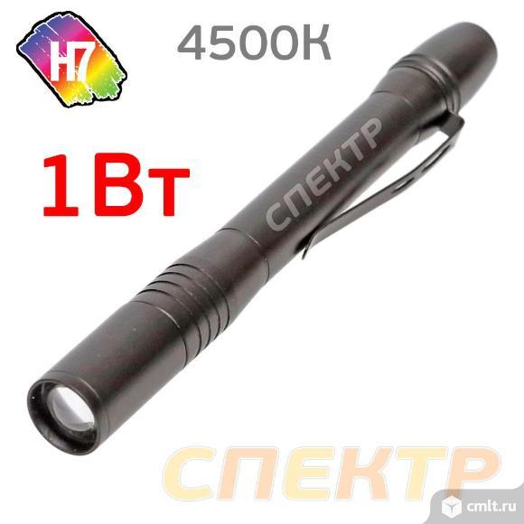 Фонарь-ручка колориста H7 Color Match (1Вт, 4500К). Фото 1.