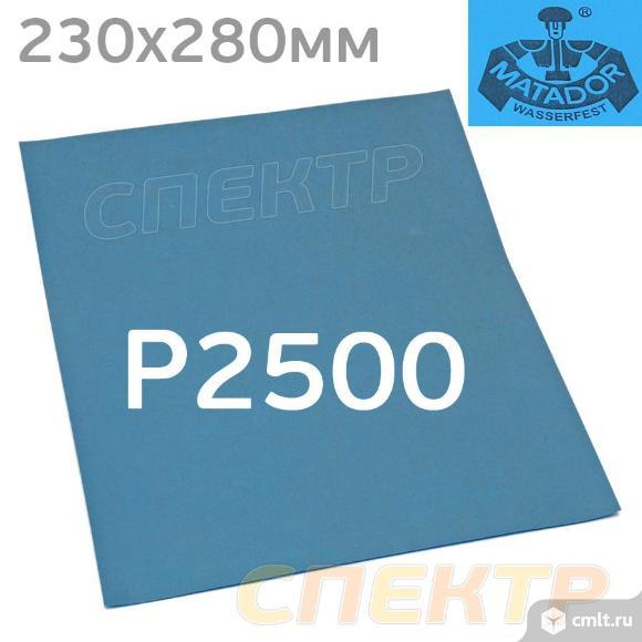 Бумага мокрая абразивная MATADOR Р2000 (230х280мм). Фото 1.