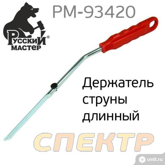 Держатель струны длинный РМ-93420. Фото 1.