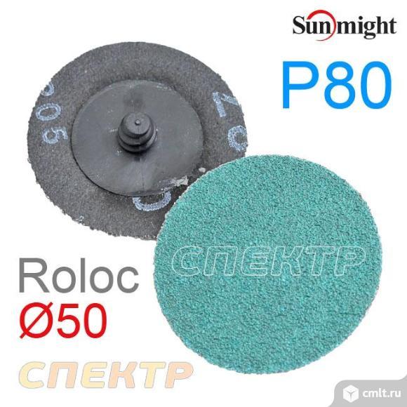 Диск абразивный под Roloc Sunmight Р80 (диметр 50). Фото 1.