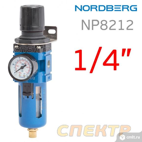 "Фильтр-редуктор NORDBERG NP8212 (1/4""). Фото 1."