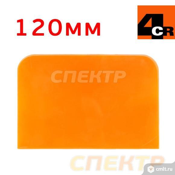 Шпатель пластиковый 4CR (120мм) оранжевый. Фото 1.