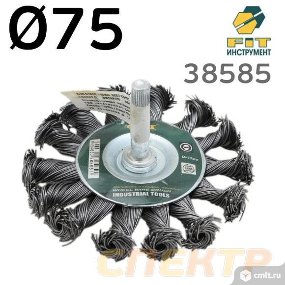 Щетка дисковая на дрель ф75мм витая проволока FIT. Фото 1.