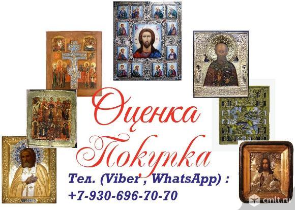 Покупка, бесплатное определение рыночной стоимости старинных икон.. Фото 1.