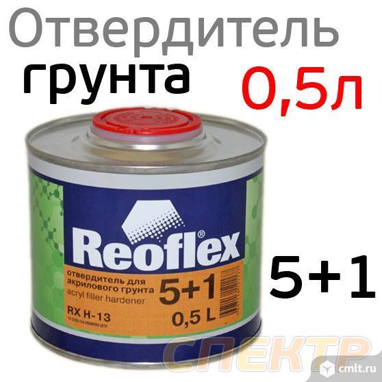 Отвердитель REOFLEX грунта 5+1 (0,5л) для 2,5л. Фото 1.