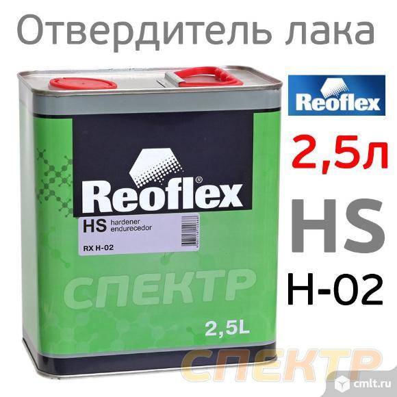 Отвердитель REOFLEX лака HS 2+1 (2,5л). Фото 1.