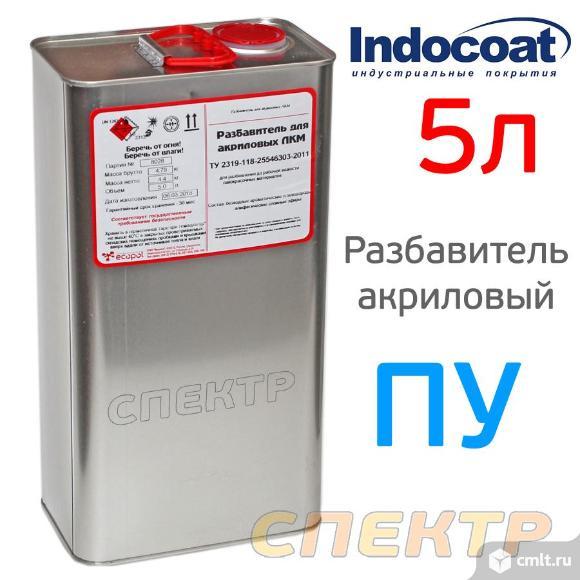 Разбавитель для полиуретановой эмали (5л). Фото 1.