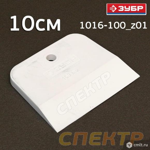 Шпатель резиновый 10см жесткий ЗУБР 1016-100 белый. Фото 1.
