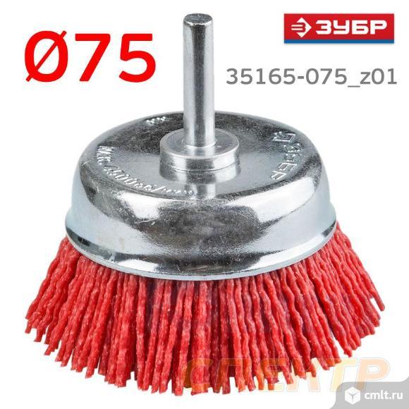 Щетка чашечная на дрель  D75 нейлоновая ЗУБР 35165. Фото 1.