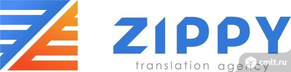 Компания «ZIPPY» выполнит перевод любого текста.. Фото 1.