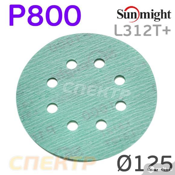 Круг шлифовальный ф125 Sunmight  (P800) на липучке. Фото 1.