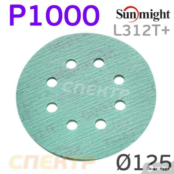 Круг шлифовальный ф125 Sunmight (P1000) на липучке. Фото 1.