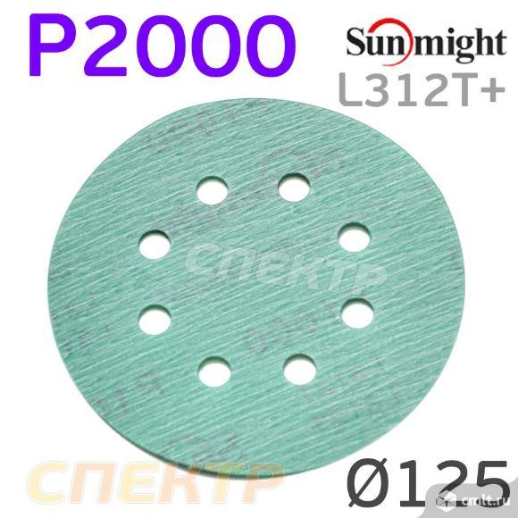 Круг шлифовальный ф125 Sunmight (P2000) на липучке. Фото 1.