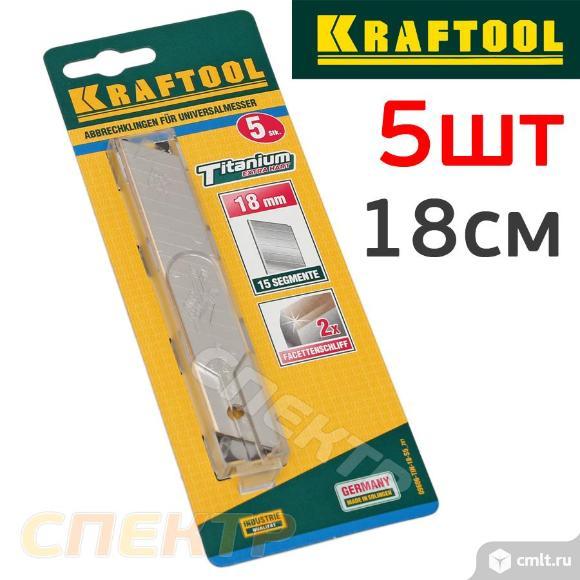 Лезвия сегментированные 18мм Kraftool (5шт). Фото 1.