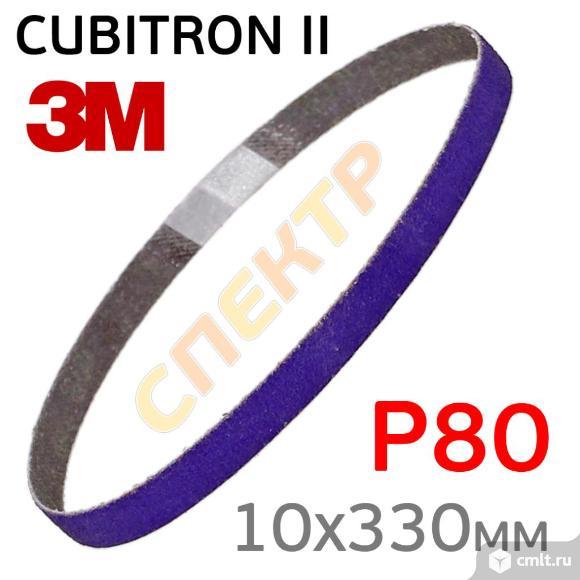 Лента шлифовальная  Р80 10х330мм 3M Cubitron II. Фото 1.