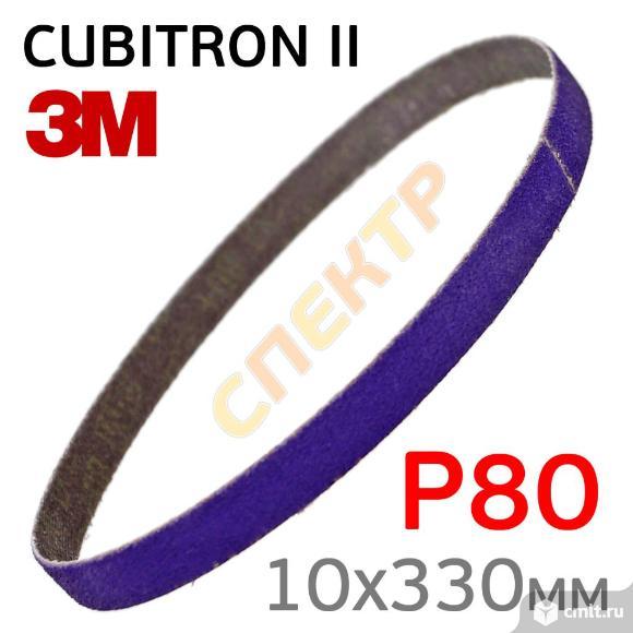 Лента шлифовальная  Р80 10х330мм 3M Cubitron II. Фото 2.