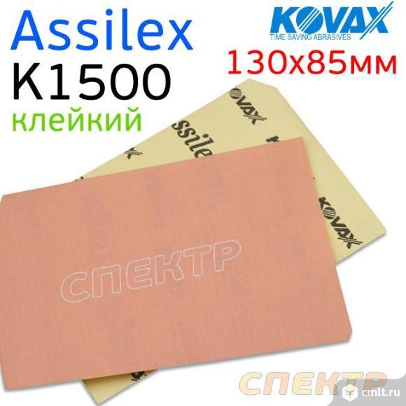 Лист абразивный КЛЕЙКИЙ Kovax ASSILEX К1500 персик. Фото 1.