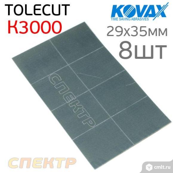 Лист абразивный КЛЕЙКИЙ Kovax TOLECUT К3000 (8шт). Фото 1.