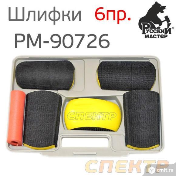 Набор шлифков на липучке РМ-90726 (6пр) в кейсе. Фото 1.